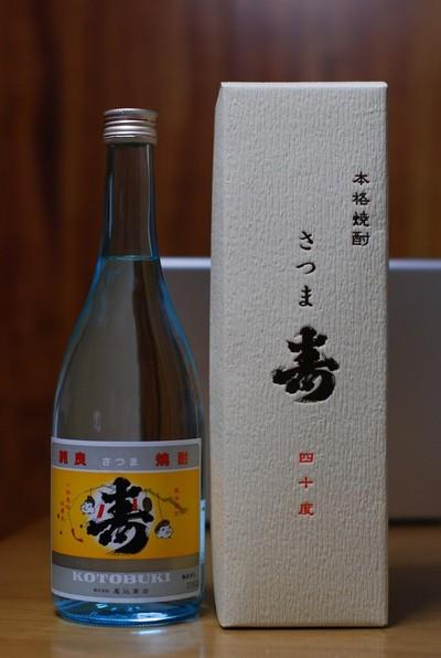Kotobuki40