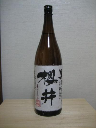 Kurosakurai